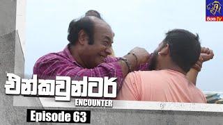 Encounter - එන්කවුන්ටර් | Episode 63 | 12 - 08 - 2021 | Siyatha TV Thumbnail