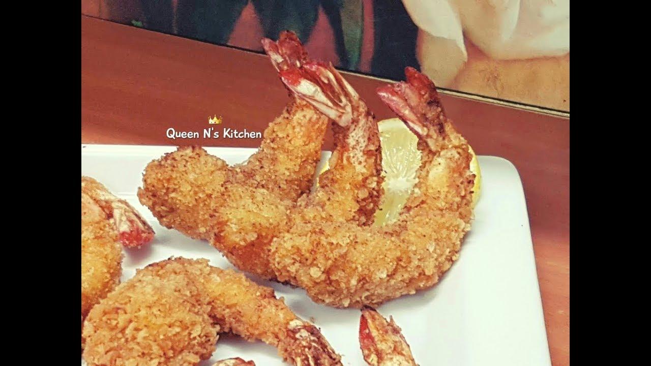 جمبري مقلي مقرمش Crispy Fried Shrimp Youtube