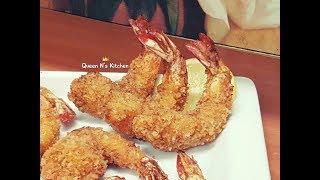 جمبري مقلي مقرمش ||Crispy Fried Shrimp