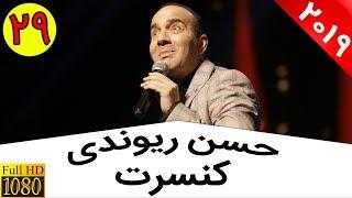 Hasan Reyvandi - Concert 2019 | حسن ریوندی - گناهان ترکیبی