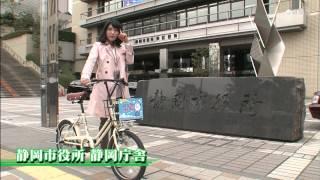 しずおか観光「レンタサイクルの旅」(静岡駅周辺)