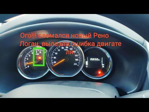 Сброс сервисного интервала на автомобилях Рено, логан 2,  Сандеро, Сандеро Степвей, Дастер