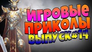 😄ИГРОВЫЕ ПРИКОЛЫ №41 18 Best Game Coub  Приколы из игр
