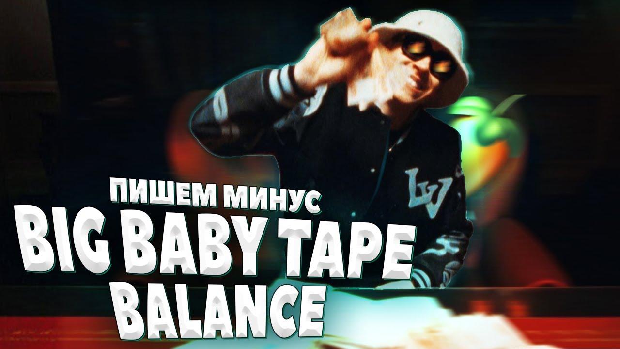 ПИШЕМ МИНУС BIG BABY TAPE - BALANCE В FL STUDIO 20 - БИТМЕЙКИНГ В FL STUDIO