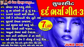 Dard Bharya Geet 3 || Gujarati Sad Song || Super Hit Kalakaro Na Dil Ni Fariyad ||