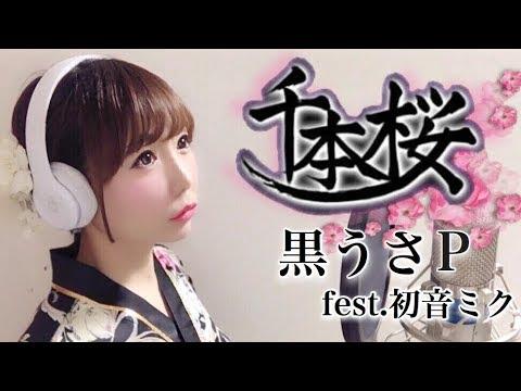 千本桜/黒うさP・初音ミク【フル歌詞付き】-cover(senbonzakura/kurousa/hatsunemiku)