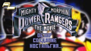 Могучие Морфы - Рейнджеры Силы (1995) - ОБЗОР, СОЗДАНИЕ, МНЕНИЕ И НОСТАЛЬГИЯ