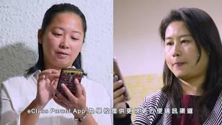 Publication Date: 2017-07-14 | Video Title: eClass App 經驗分享:德信學校