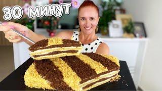 Медовик за 30 минут ПОЛОСАТИК без раскатки коржей торт на Новогодний стол Люда Изи Кук honey cake