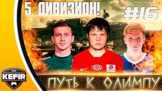FIFA 15 | ПУТЬ К ОЛИМПУ #16 | УНЫЛЕНЬКО