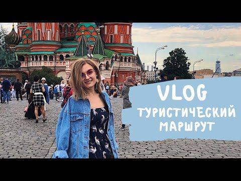 VLOG / Красная площадь / Исторический музей / Речной трамвайчик / Motor Big City / Авиапарк