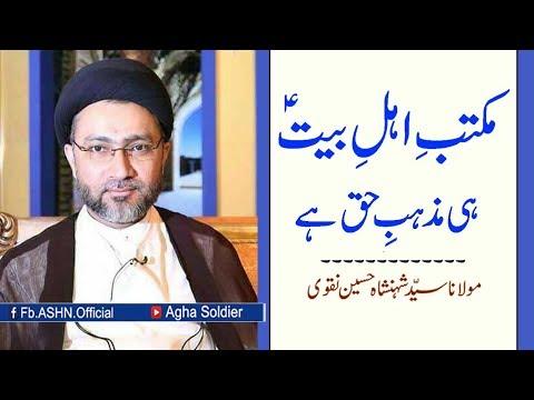 MAKTAB-E- AHLE BAIT (a.s) Hi  Mazhab-e-HAQ Hen By Allama Shahenshah Hussain Naqvi