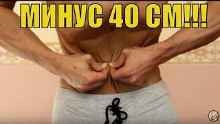 Упражнение Вакуум уменьшит мою талию со 100 до 60 см!  Проверка силы Вакуума