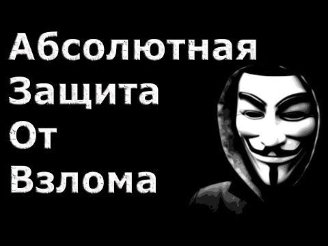Ни один хакер