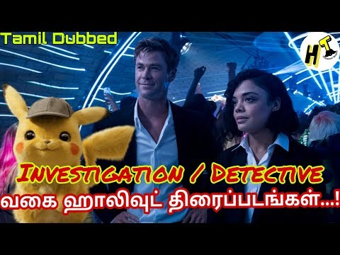 5-best-investigation-detective-hollywood-movies- -tamil-dubbed- -hollywood-tamizha