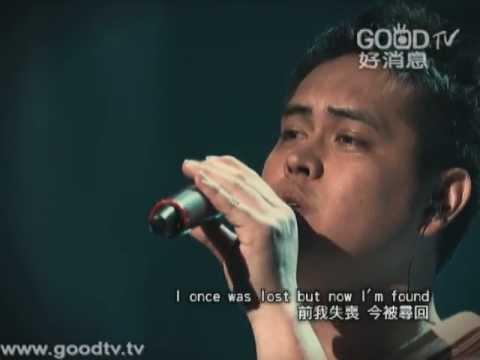 歐開合唱團 - Amazing Grace