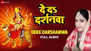 देके दर्शनवा - Full Audio | De De Darshanwa | Ranjeeta Sharma | Bhojpuri Bhakti Song 2019
