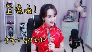(10월15일)실시간방송/중국어 일상 회화 만들기/중국…