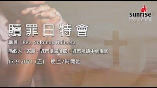 【贖罪日特會 17.9.2021】