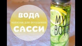 Как приготовить воду Сасси для похудения