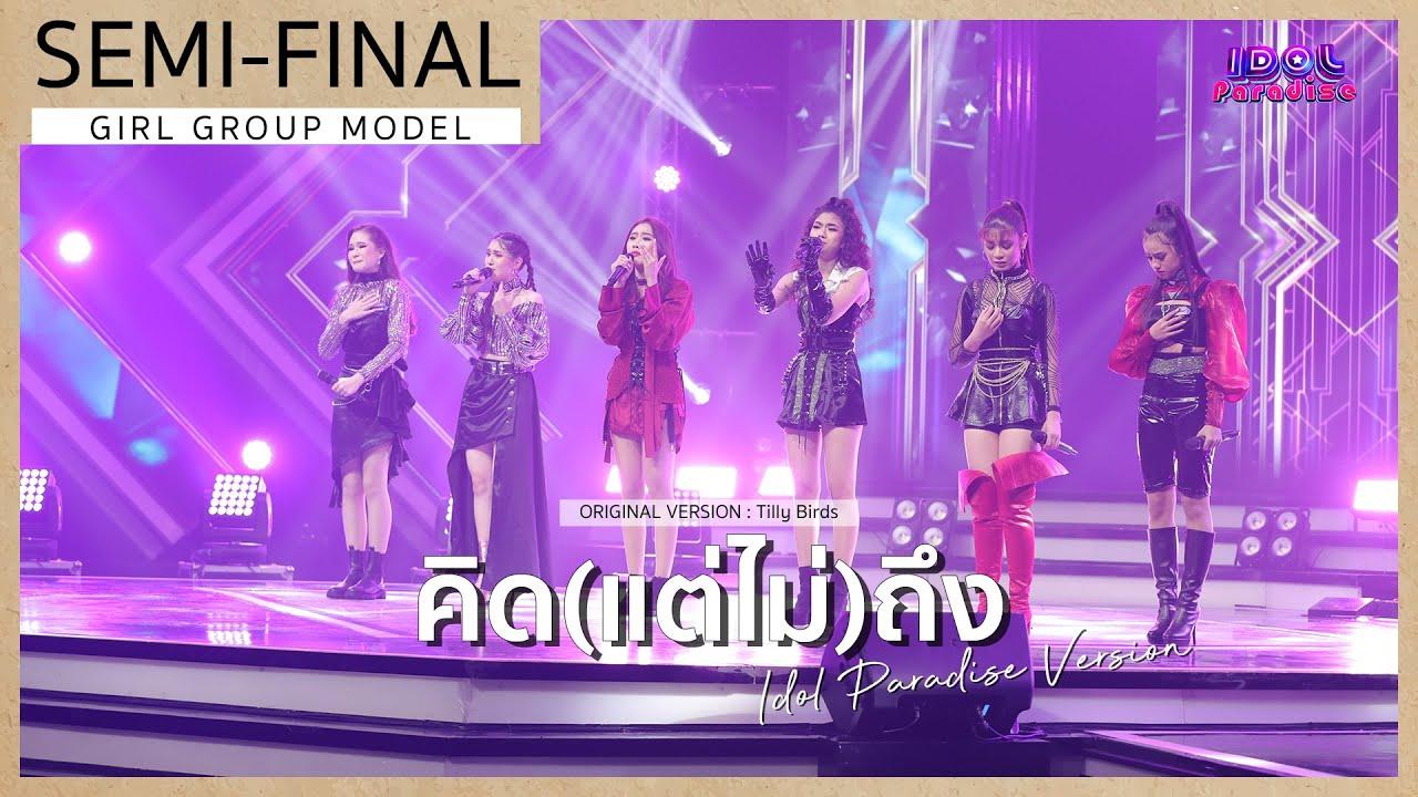 Photo of คิด แต่ ไม่ ถึง เนื้อเพลง – [Full Show] คิด(แต่ไม่)ถึง | Idol Paradise Version
