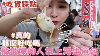 【吃貨採點】IG被推到爆的上海生煎包?沒預訂還吃不到,真的有這麼好吃嗎!?★特盛吃貨艾嘉