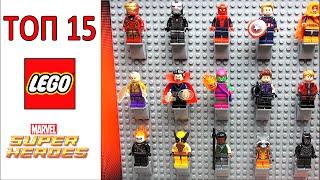TOP 15 Лего минифигурок Marvel Super Heroes(, 2016-08-26T08:21:44.000Z)