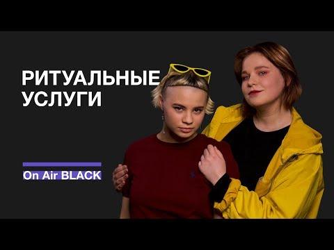 РИТУАЛЬНЫЕ УСЛУГИ –Мой день - твой день | On Air BLACK