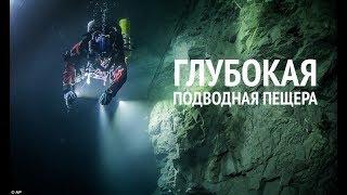 Cave Ras Mamlakh 70 m depth. Глубокая подводная пещера