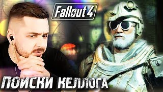 ПОИСКИ КЕЛЛОГА #24 ► Fallout 4 ► Максимальная сложность