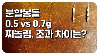 0.5g vs 0.7g 분할채비(스위벨채비) 찌놀림 조과차이 테스트 붕어낚시. 향붕어 옥수수 낚시