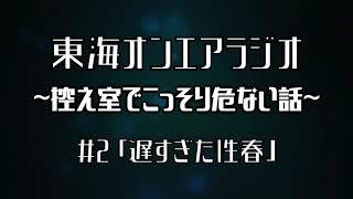 東海オンエアラジオ 〜控え室でこっそり危ない話〜 #2