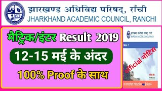 Jac 12th Result 2019 | Jac 10th result 2019 | Jharkhand board inter Result 2019 का Date घोषित हुवा☺
