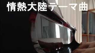 【ろあ&姉】情熱大陸テーマ曲 ピアノ連弾【弾いてみた】