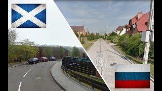 Шотландия - Россия. Сравнение. Дамфрис - Черноголовка.