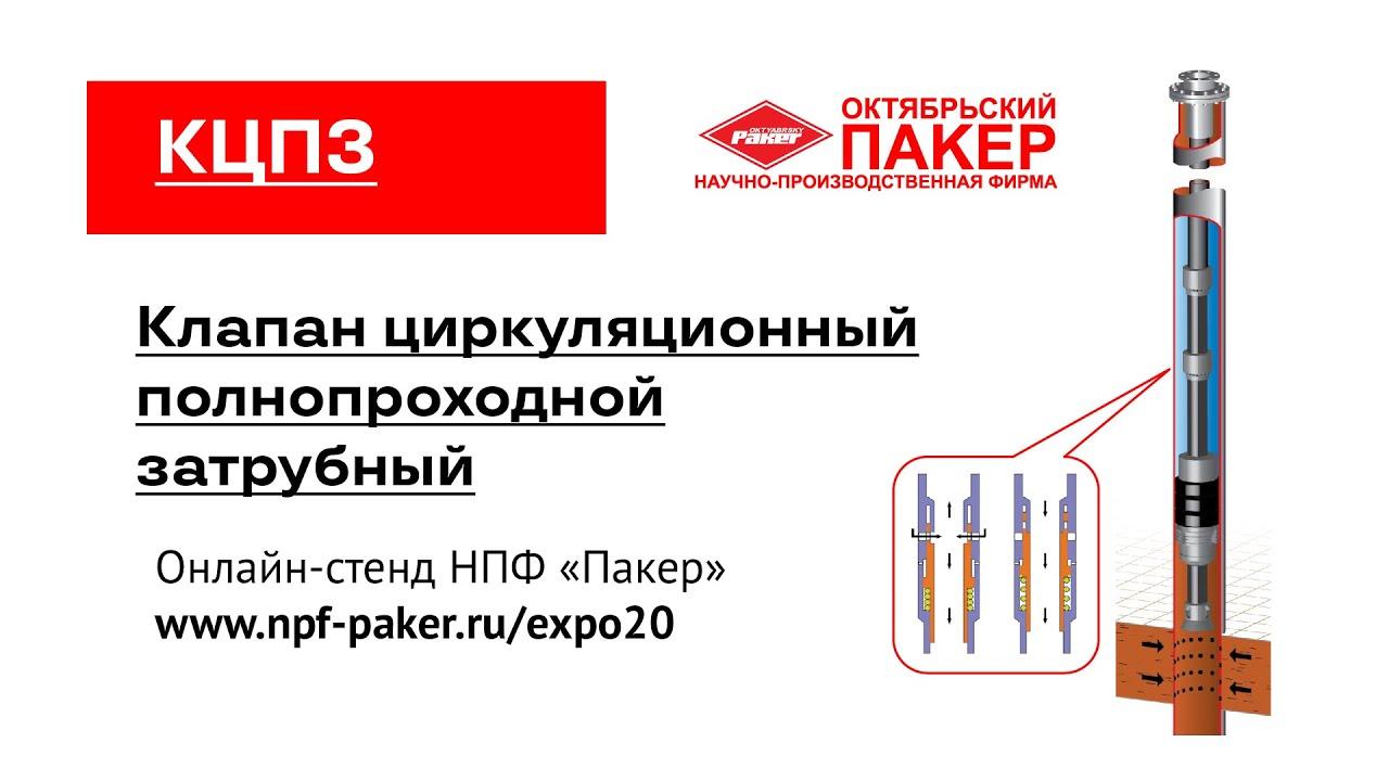 Видео презентация - Клапан циркуляционный полнопроходной затрубный — КЦПЗ