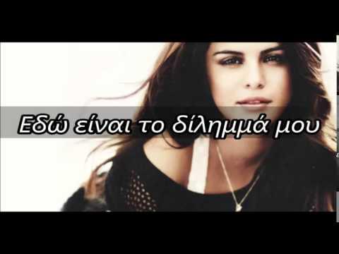 Selena Gomez - My Dilemma (Greek)