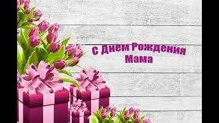 С Днем Рождения Мама.Видио-открытка.Самое красивое поздравление маме. Самое популярное