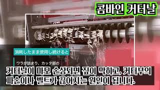 구보다 콤바인 커터날 점검 방법 농촌 시골 한국 번역