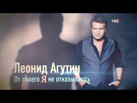 Леонид Агутин. От своего я не отказываюсь