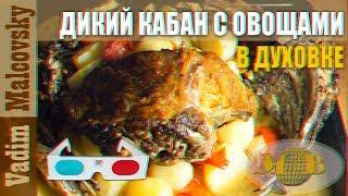 3D stereo red-cyan Дикий кабан с овощами в духовке. Мальковский Вадим