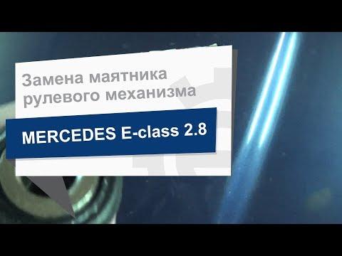 Замена маятника рулевого механизма FEBI 05114 на Mercedes E-class