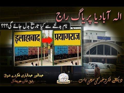 #allahabad #prayagraj #rammandirpolitics Naam Badalne Se Kya Tareekh Badal Jayegi? - Sachchi Baat 55