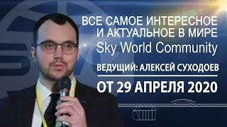 29 04 2020 Все самое интересное и актуальное в мире SWC  (А. Суходоев )