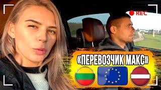 Путешествие на машине по Европе! Литва → Латвия.
