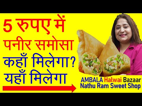 लाइन लगा के मिलती है यहाँ मिठाई और समोसे AMBALA Halwai Bazar Nathu Ram Sweets 1st Time on YouTube