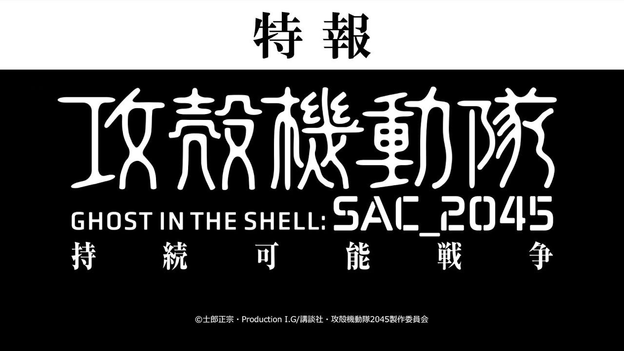 『攻殻機動隊 SAC_2045 持続可能戦争』 特報-封面
