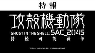 『攻殻機動隊 SAC_2045 持続可能戦争』 特報