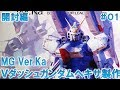 MGVダッシュガンダム・ヘキサ(Ver.Ka)#01開封編『機動戦士Vガンダム』ガンプラ…