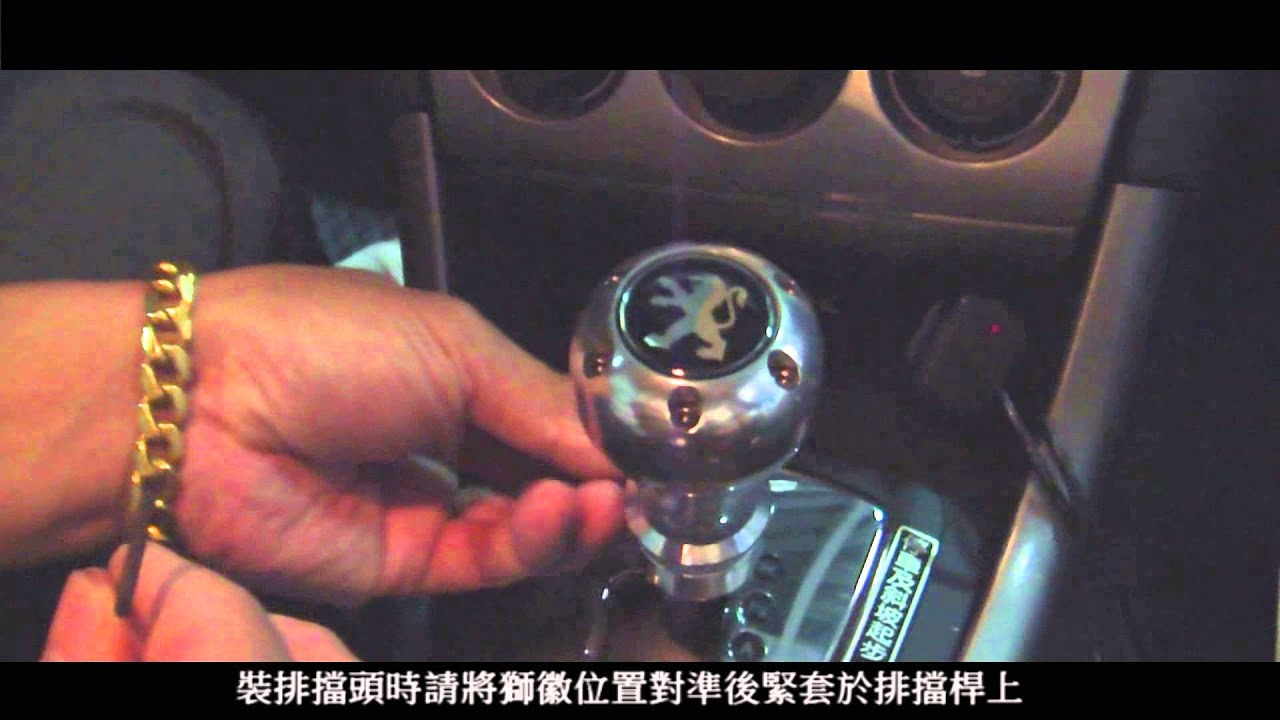 idfr ode peugeot 206 gear shift knob diy - youtube